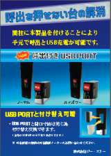 USBPORTwithCharger